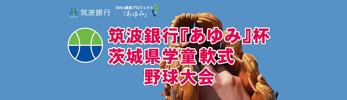 筑波銀行「あゆみ杯」茨城県学童選抜軟式野球大会