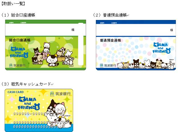 https://www.tsukubabank.co.jp/cms/article/b2ee0e2ed97862bef78cdecf529879ee467059eb/c7520ea20bd59fc0db7ac5639f2bf2a273eb25c7.png