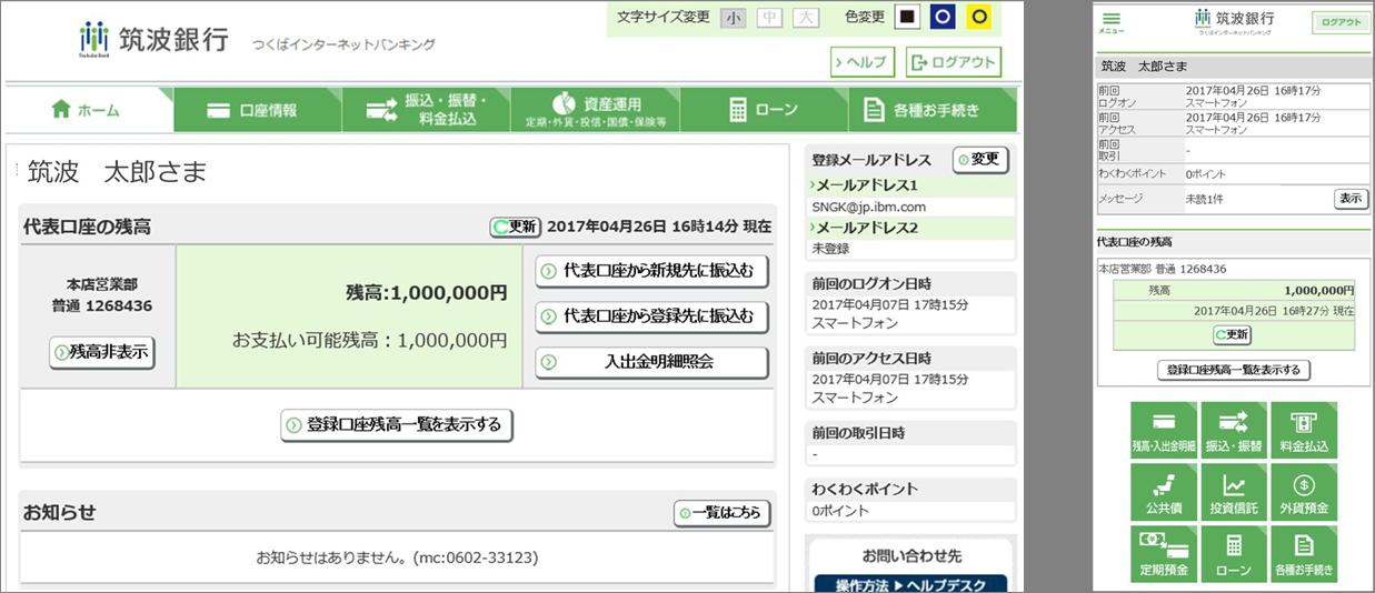 筑波 銀行 インターネット バンキング